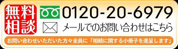 無料相談。フリーダイヤル0120-20-6979 メールでのお問い合わせはこちらinfo@komatsu-souzoku.com