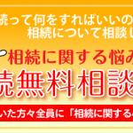 ishikawa-souzoku-pop01