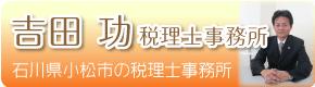 吉田 功 税理士事務所