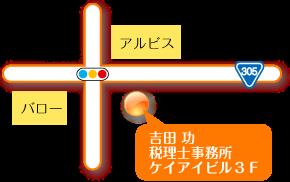 吉田功税理士事務所ケイアイビル3F