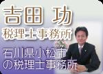 yoshita-jimusyo-ban2